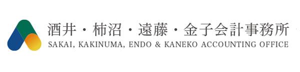 酒井・柿沼・遠藤会計事務所