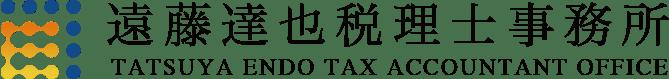 国内外における税務・M&A・組織再編などをトータルにサポート、遠藤達也税理士事務所